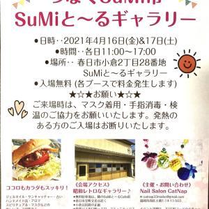 4/16(金) つなぐSuMi市/イベント出店いたします。