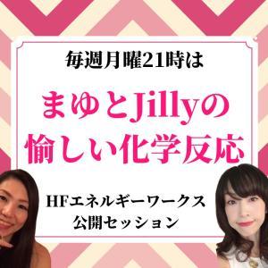 本日9/21(月)21時はFacebookライブ『まゆとJillyの愉しい化学反応』配信します!