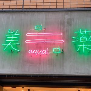 南堀江にオープン☆「equal」