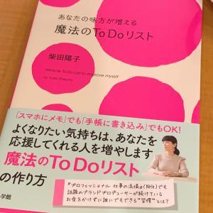 魔法のTO DOリスト☆読んでます♪