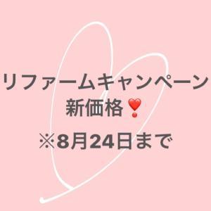 8月のリファームキャンペーン☆新価格♪
