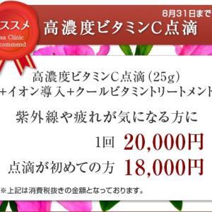 キャンペーン☆点滴+エンビロントリートメント♪