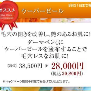 8月のキャンペーン☆第2弾♪