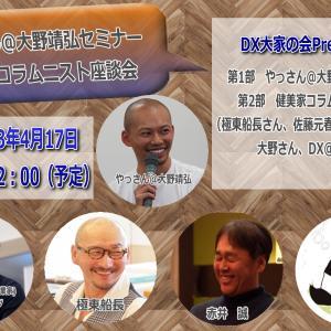 4月17日DX大家の会セミナー、座談会緊急参戦!