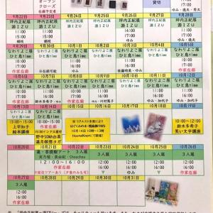9月~10月 Cotoriイベントカレンダー