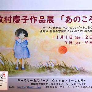 牧村慶子作品展「あのころ」@修善寺Cotori