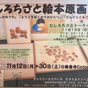 初開催!「たしろちさと絵本原画展」@修善寺Cotori