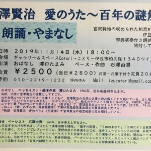 Cotori版「かがくのとも」with宮沢賢治(長文です)