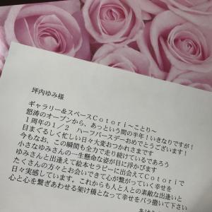 12/15-16 Cotoriハーフバースデーイベントのお知らせ