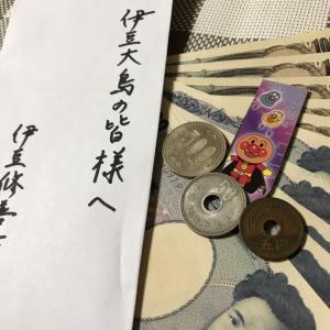 Cotoriの夢♪「修善寺&伊豆大島ミラクルツアー」