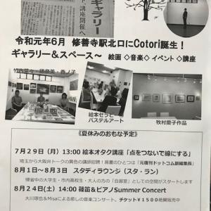 8月1.2.3日*スタ・ラン(スタディラウンジ)Cotori*