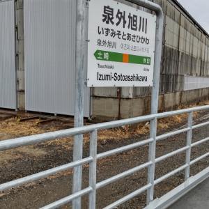 泉外旭川駅に行きました