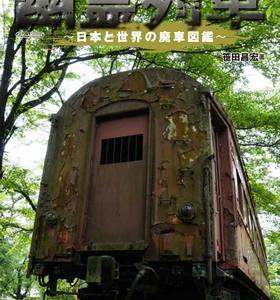 イカロス出版 幽霊列車 (笹田昌宏著)