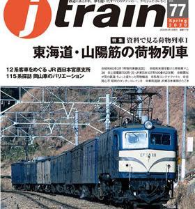 j-train vol.77 東海道・山陽筋の荷物列車