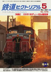 鉄道ピク誌 DD51形ディーゼル機関車