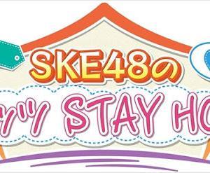 SKE48の「レッツ STAY HOME」 青海ひな乃 くびれの作り方