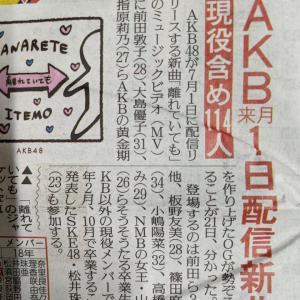 OGが勢揃いしたAKB48の新曲「離れていても」SKE48からは松井珠理奈が参加