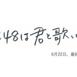 東海テレビ 「SKE48は君と歌いたい」が6月22日で終了 7月からは引き続きSKE48が出演する新番組がスタート!