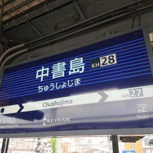 7/31 京阪沿線を観光(宇治編)