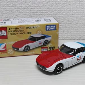 トミカ イトーヨーカドーオリジナル 2000GT