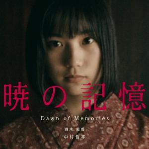 短編映画『暁の記憶』を公開