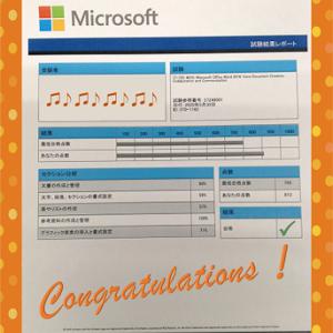 【MOS合格体験記】パソコン資格は北見市で受験!