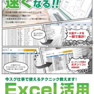 業務効率アップ!使える!Excel活用講座はハロー!パソコン教室で