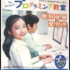 【子供プログラミング教室】通うなら北見市のパソコン教室で