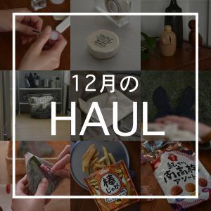 12月のHAUL・リピ買い決定の購入品10個を厳選