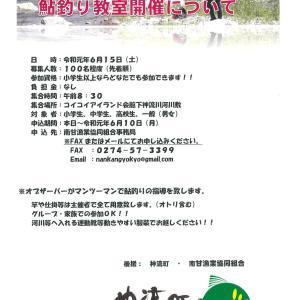 NFS主催 鮎釣り教室開催について