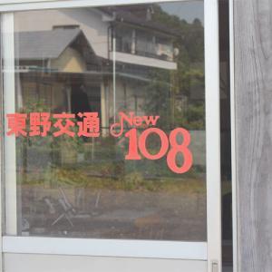 栃木県さくら市『氏家町遊郭』跡地を歩く