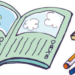 夏休みの宿題攻略!読書感想文を書くコツ