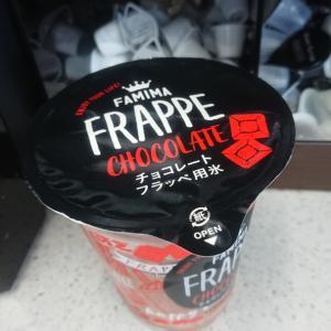 ファミマフラッペ  チョコレートフラッペ  (赤城乳業)