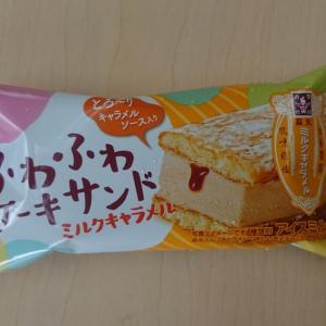 ふわふわケーキサンド  ミルクキャラメル  (森永製菓)