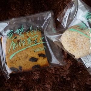 ささき洋菓子店  焼き菓子たち  (三重県尾鷲市 )