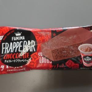 ファミマチョコレートフラッペバー  (赤城乳業)