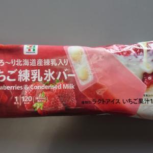 セブン&アイプレミアム  とろ~り北海道産練乳入りいちご練乳氷バー(赤城乳業)