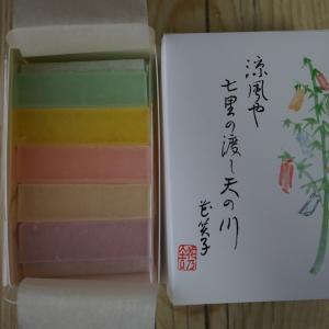 花乃舎  七夕のお干菓子  夕涼  (三重県桑名市)