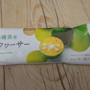 ウチカフェ日本のフルーツ 沖縄県産シークヮーサー (ロッテ)