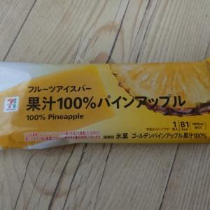 セブン&アイプレミアム  フルーツアイスバー果汁100%パインアップル  (ロッテ)
