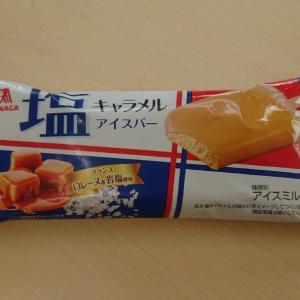 塩キャラメルアイスバー(森永製菓)