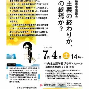 本日14時、斎藤幸平講演会