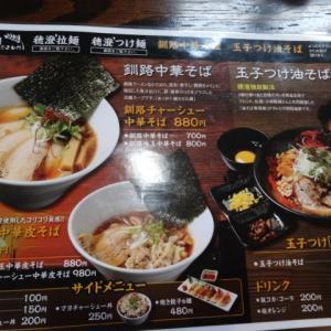拉麺・つけ麺「穂澄」でランチ!