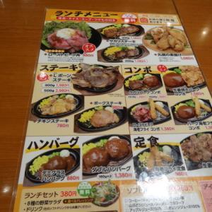 丸鶏ステーキ「みさき食堂」でランチ!
