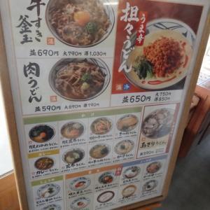 「丸亀製麺」でランチ!