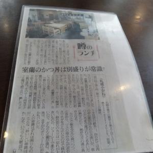 きそば札幌「小がね」でランチ!