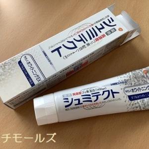 しみる歯対策の歯磨き粉