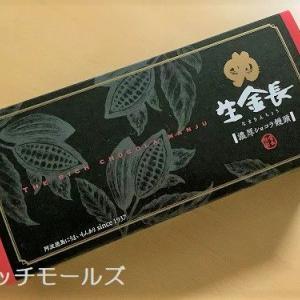 徳島土産 金長まんじゅう 濃厚ショコラ饅頭