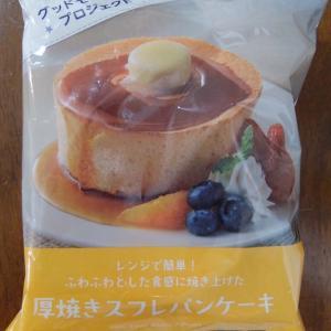 厚焼きスフレパンケーキ@ローソン