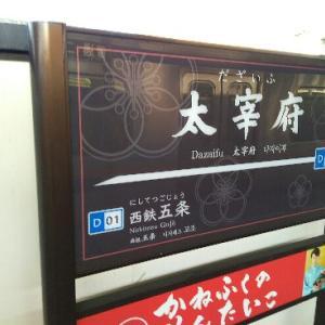 初めての福岡観光へ、そして翌日帰路へ